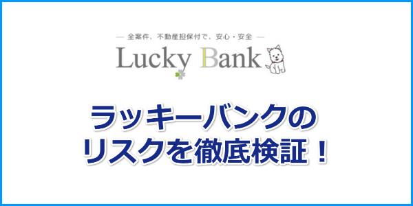 lucky-risk1
