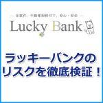 lucky-riske